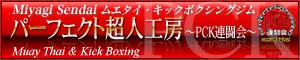 宮城ムエタイ・キックボクシングジム・パーフェクト超人工房