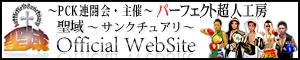 聖域 ~サンクチュアリ~ オフィシャルサイト|宮城 PCK連闘会